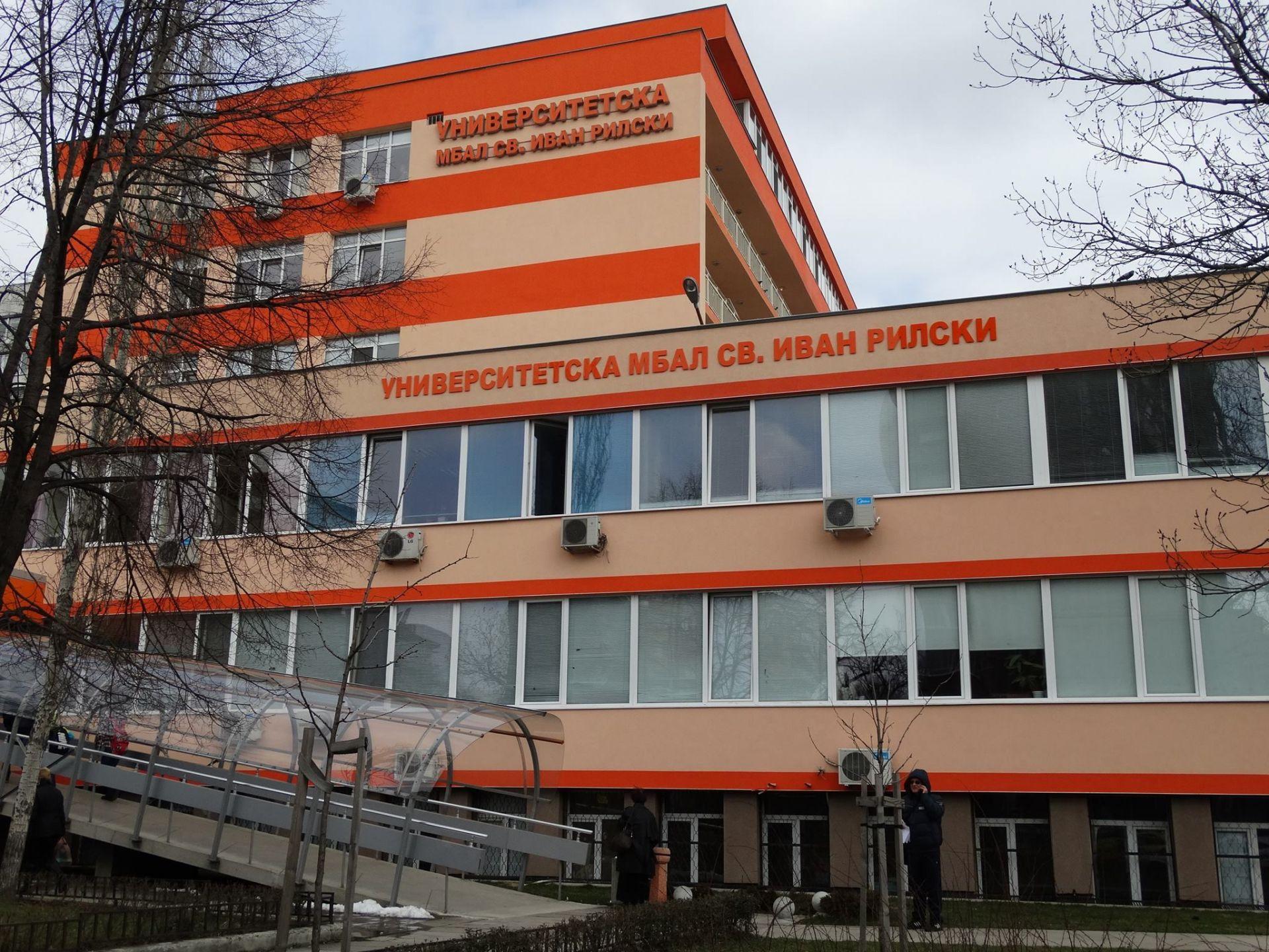 Болница Иван Рилски